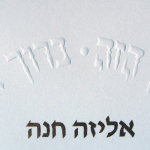blind_embossing_example